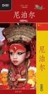 978-99375-77-21-2_CHNEP_Nepal_Chinese