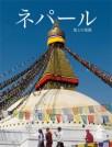 978-99933-47-45-3 nepal_Splendour_Japanese