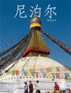 978-99933-47-49-1 nepal_Splendour_chinese